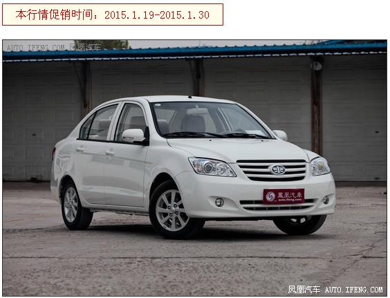 2014款 一汽夏利N5 1.3L 手动智能节油豪华型-夏利N5购车可优惠4500高清图片