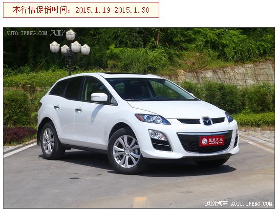 一汽马自达CX 7现车充足在售 到店详询高清图片